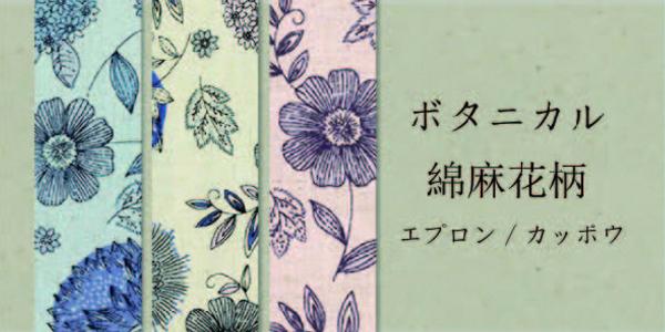 ボタニカル綿麻花柄 2021SS vol.2