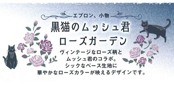 黒猫のムッシュ君ローズガーデン 2021SS vol.2