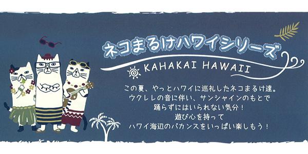 ネコまるけハワイシリーズ 2021SS vol.2