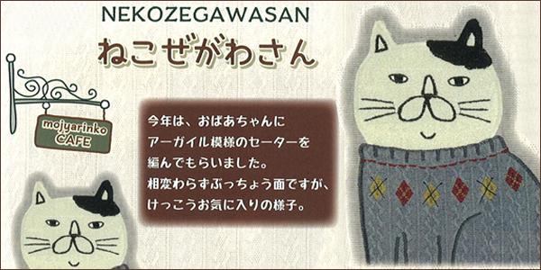 ねこぜがわさん 2021AW vol.1