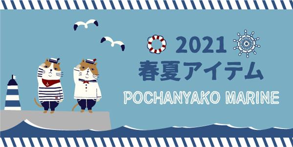 ぽちゃにゃんこマリン 2021SS vol.2